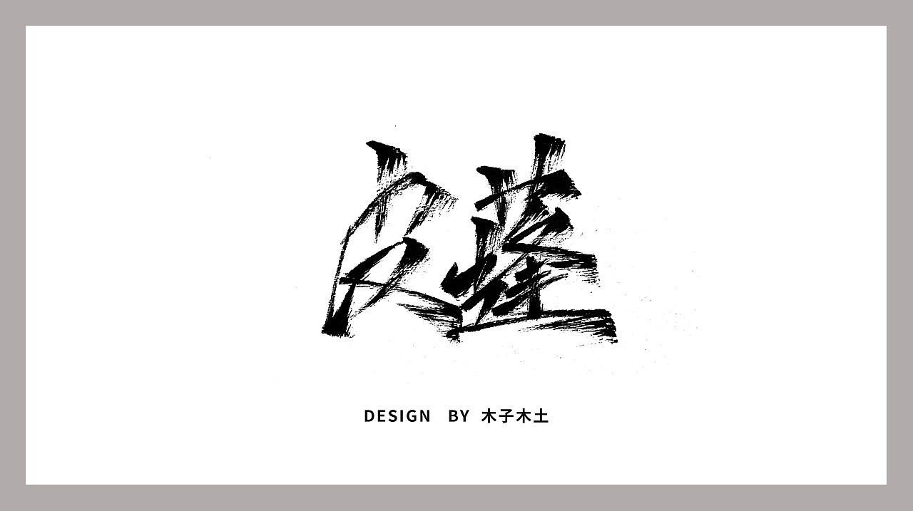 31P Chinese traditional calligraphy brush calligraphy font style appreciation #.2274