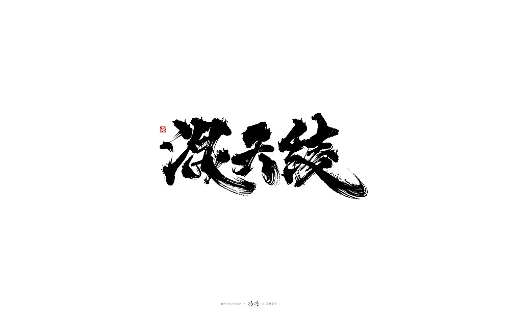 20P Chinese traditional calligraphy brush calligraphy font style appreciation #.2276