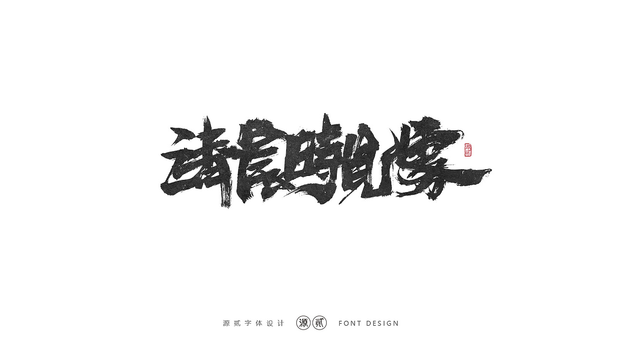 16P Chinese traditional calligraphy brush calligraphy font style appreciation #.2278