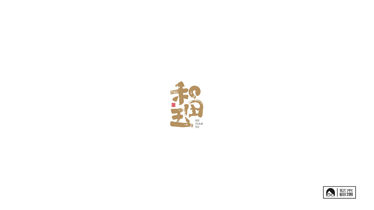 18P Chinese traditional calligraphy brush calligraphy font style appreciation #.2280