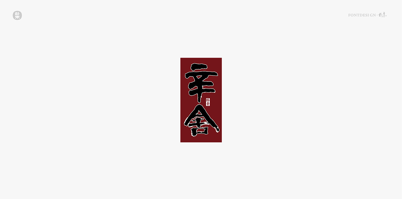 13P Chinese commercial font design collection #.143