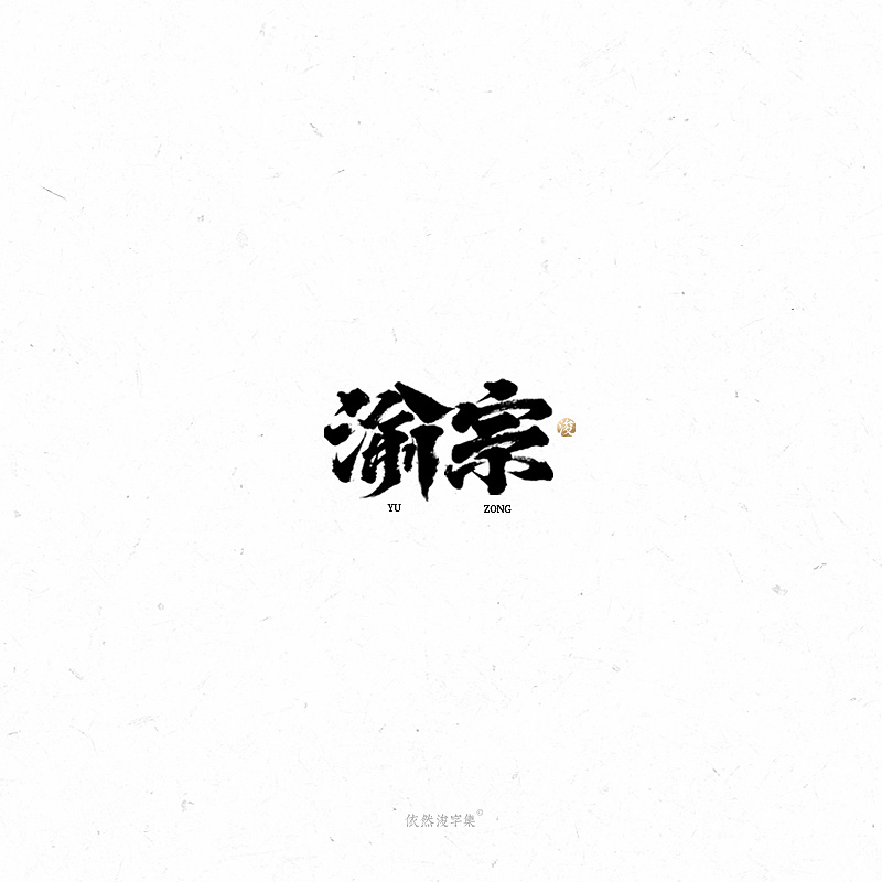 21P Chinese traditional calligraphy brush calligraphy font style appreciation #.2281