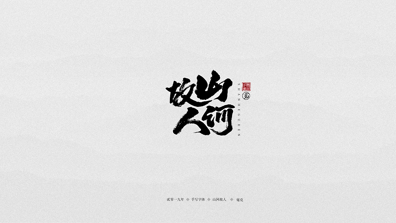 14P Chinese traditional calligraphy brush calligraphy font style appreciation #.2282