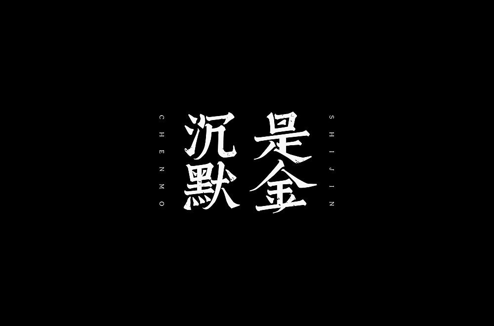 27P Creative Chinese font logo design scheme #.1927