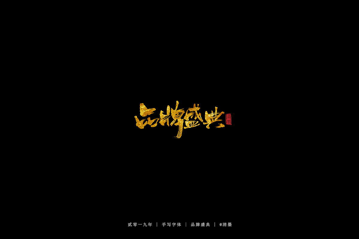 30P Chinese traditional calligraphy brush calligraphy font style appreciation #.2283