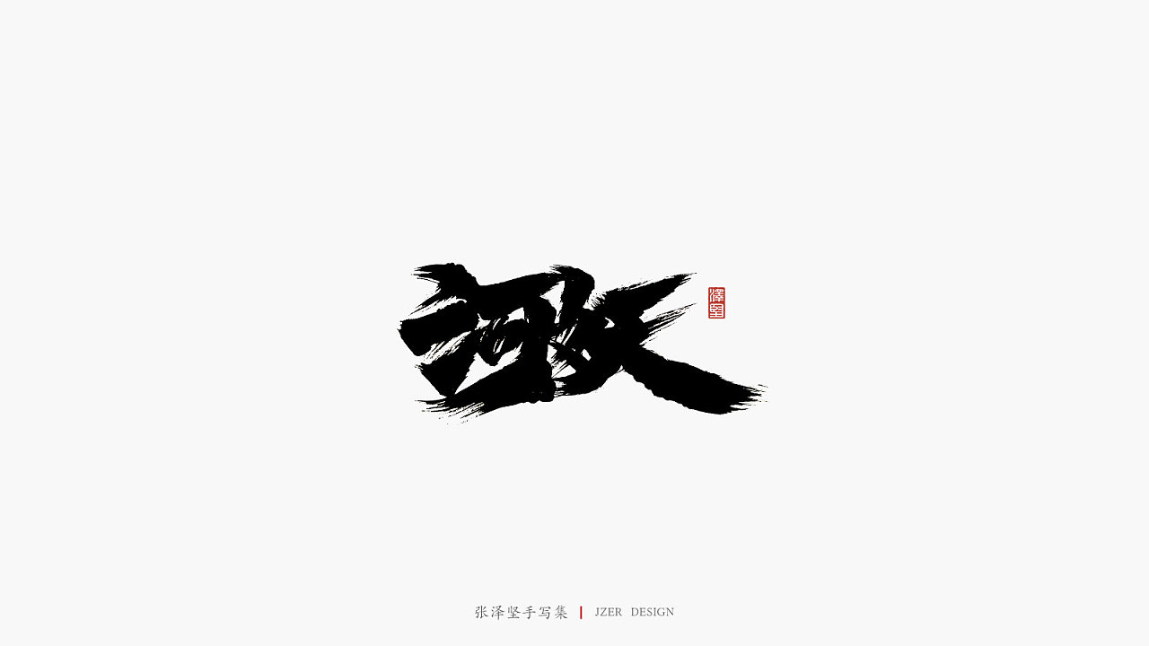 23P Chinese traditional calligraphy brush calligraphy font style appreciation #.2284