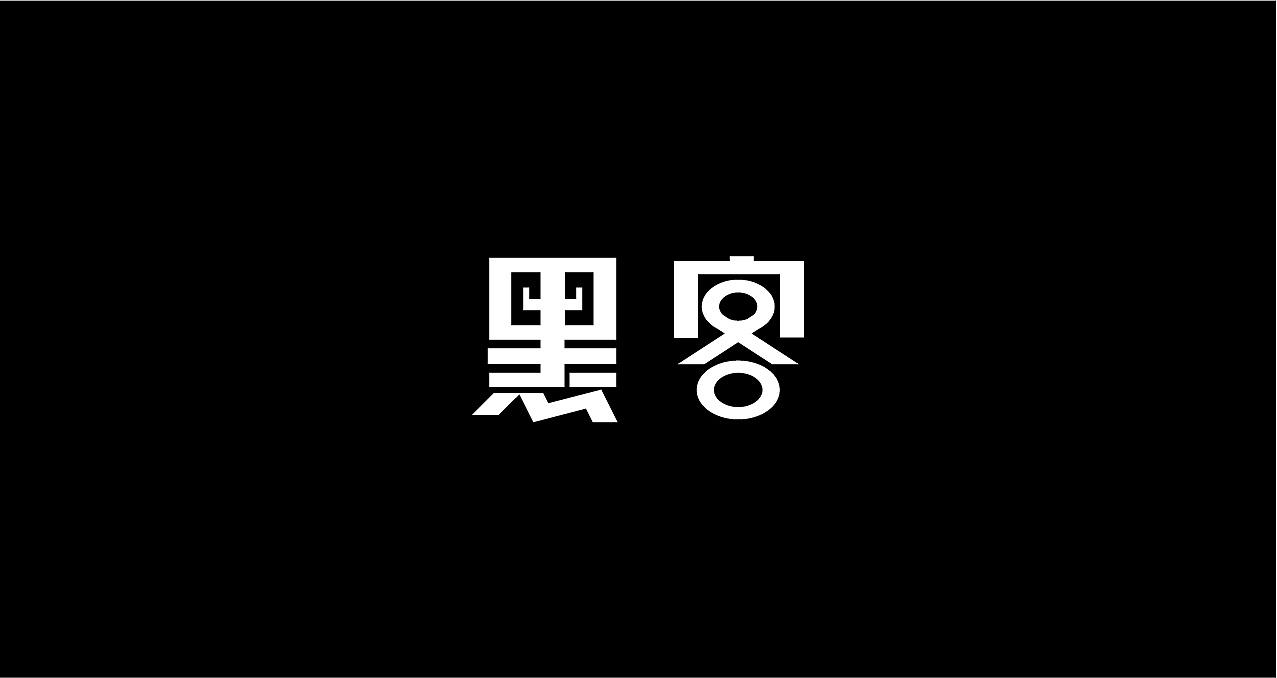 19P Creative Chinese font logo design scheme #.1928