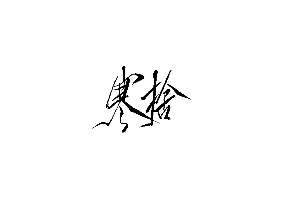 21P Chinese traditional calligraphy brush calligraphy font style appreciation #.2285