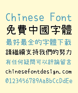 SetoFont Handwriting Chinese Font -Traditional Chinese Fonts