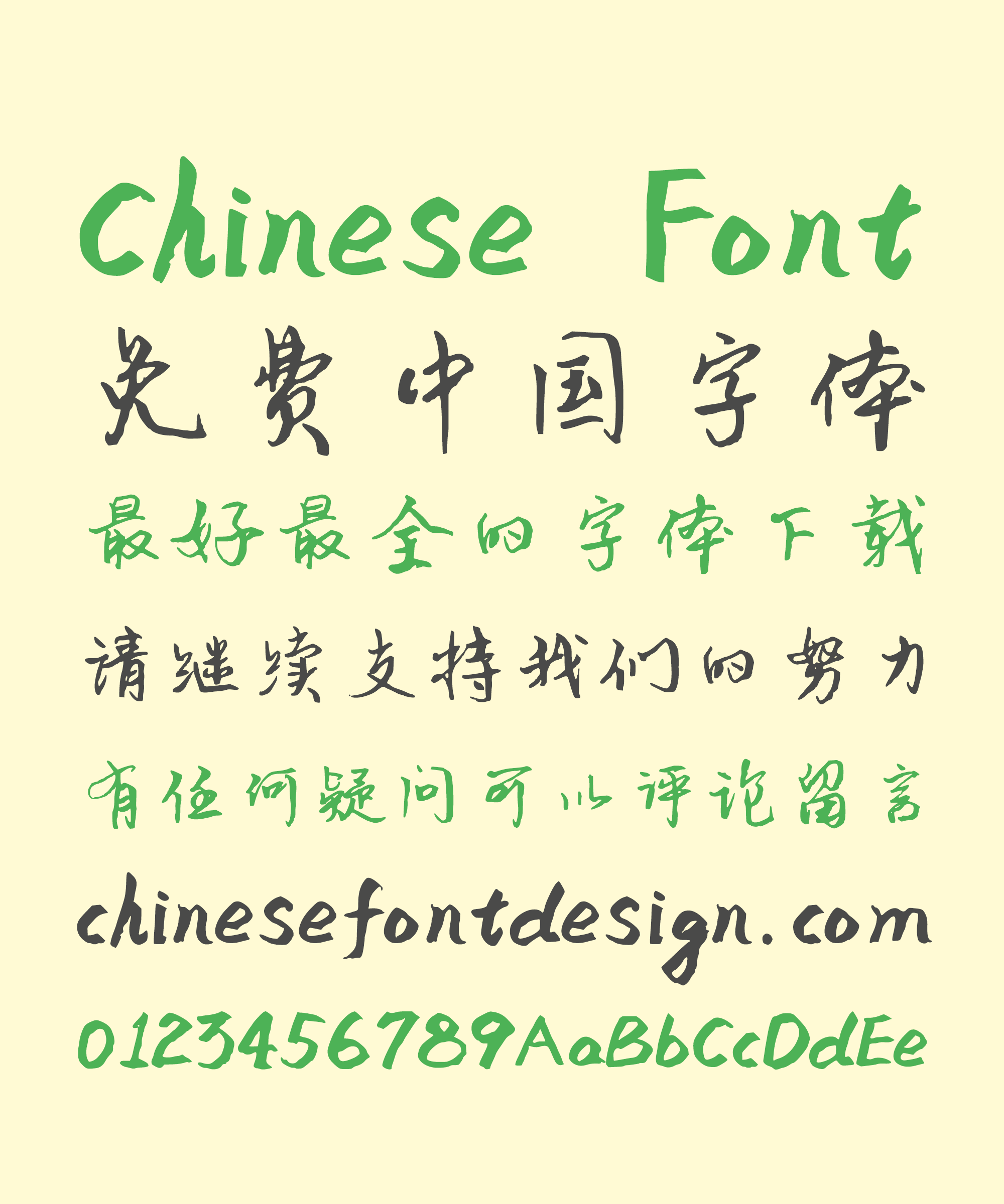 Fate (Running hand) Semi-Cursive Script Chinese -Simplified Chinese Fonts