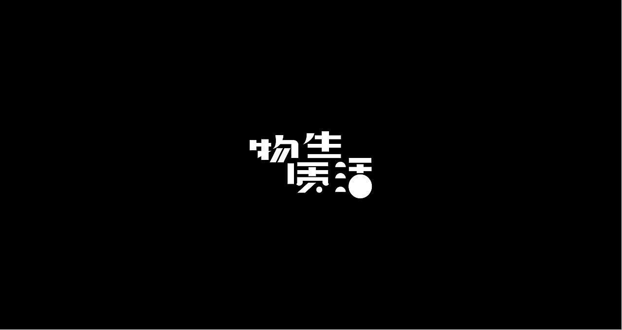 23P Creative Chinese font logo design scheme #.1929