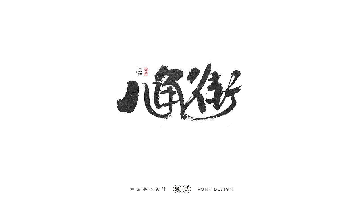 19P Chinese traditional calligraphy brush calligraphy font style appreciation #.2287