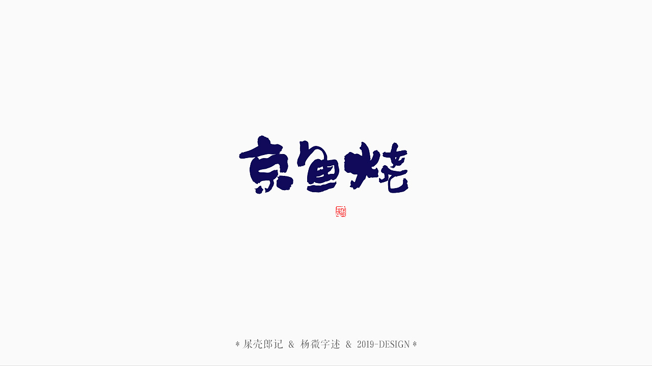 28P Chinese commercial font design collection #.145