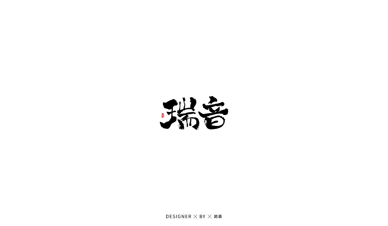 78P Creative Chinese font logo design scheme #.1930
