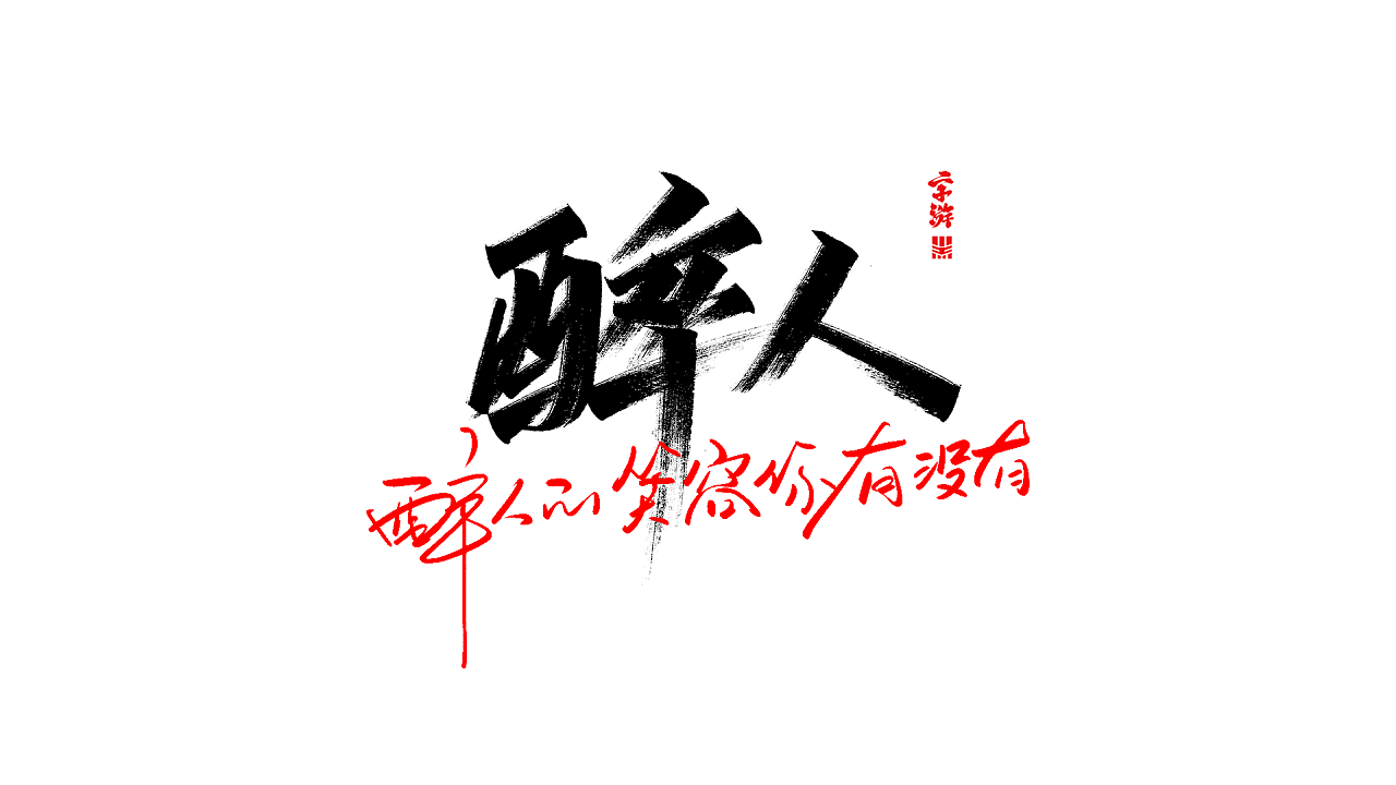 17P Chinese traditional calligraphy brush calligraphy font style appreciation #.2289