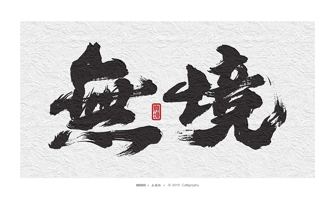 23P Chinese traditional calligraphy brush calligraphy font style appreciation #.2290