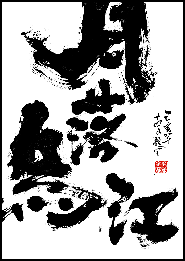 13P Chinese traditional calligraphy brush calligraphy font style appreciation #.2294