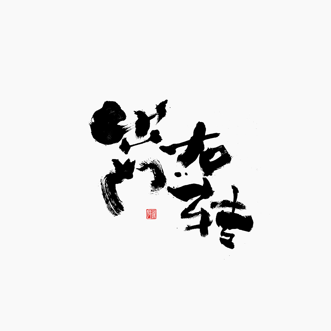 21P Chinese traditional calligraphy brush calligraphy font style appreciation #.2291