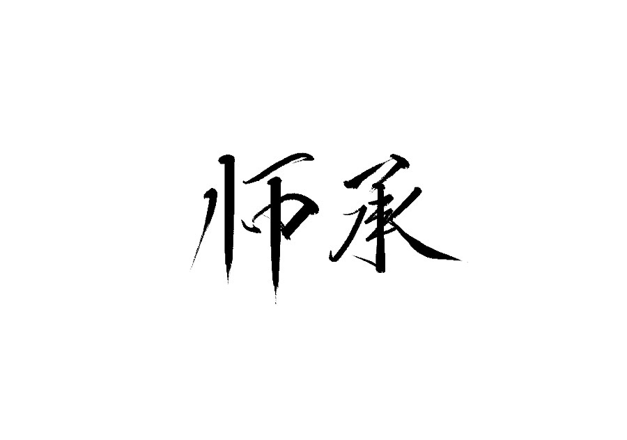 21P Chinese traditional calligraphy brush calligraphy font style appreciation #.2295