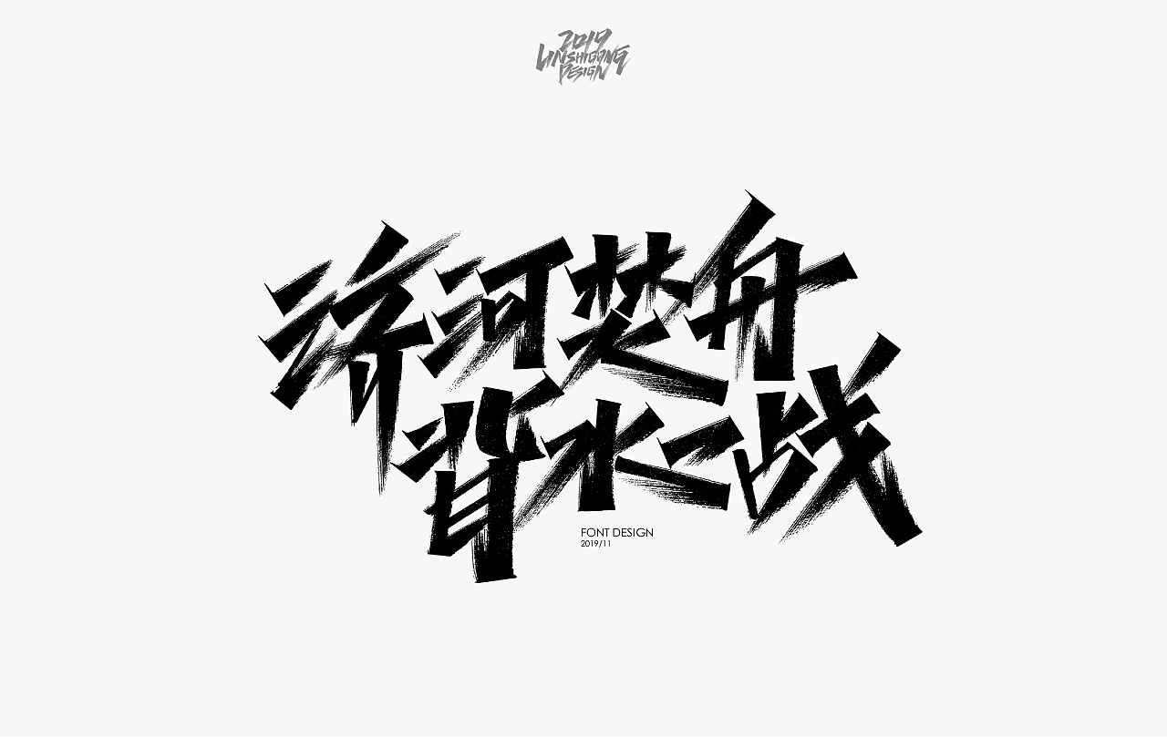 28P Chinese traditional calligraphy brush calligraphy font style appreciation #.2296