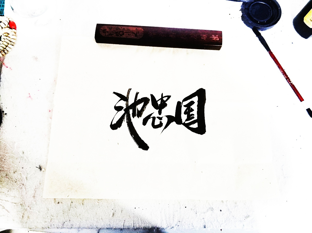 9P Chinese traditional calligraphy brush calligraphy font style appreciation #.2297