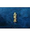 10P Creative Chinese font logo design scheme #.1933