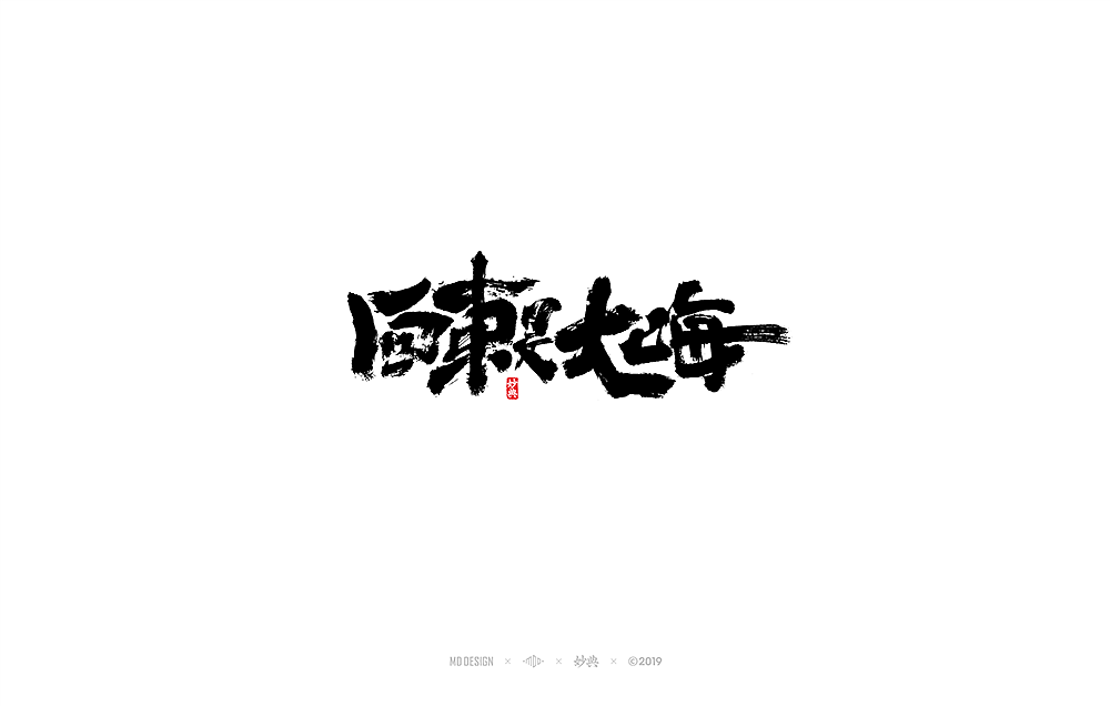26P Chinese traditional calligraphy brush calligraphy font style appreciation #.2298