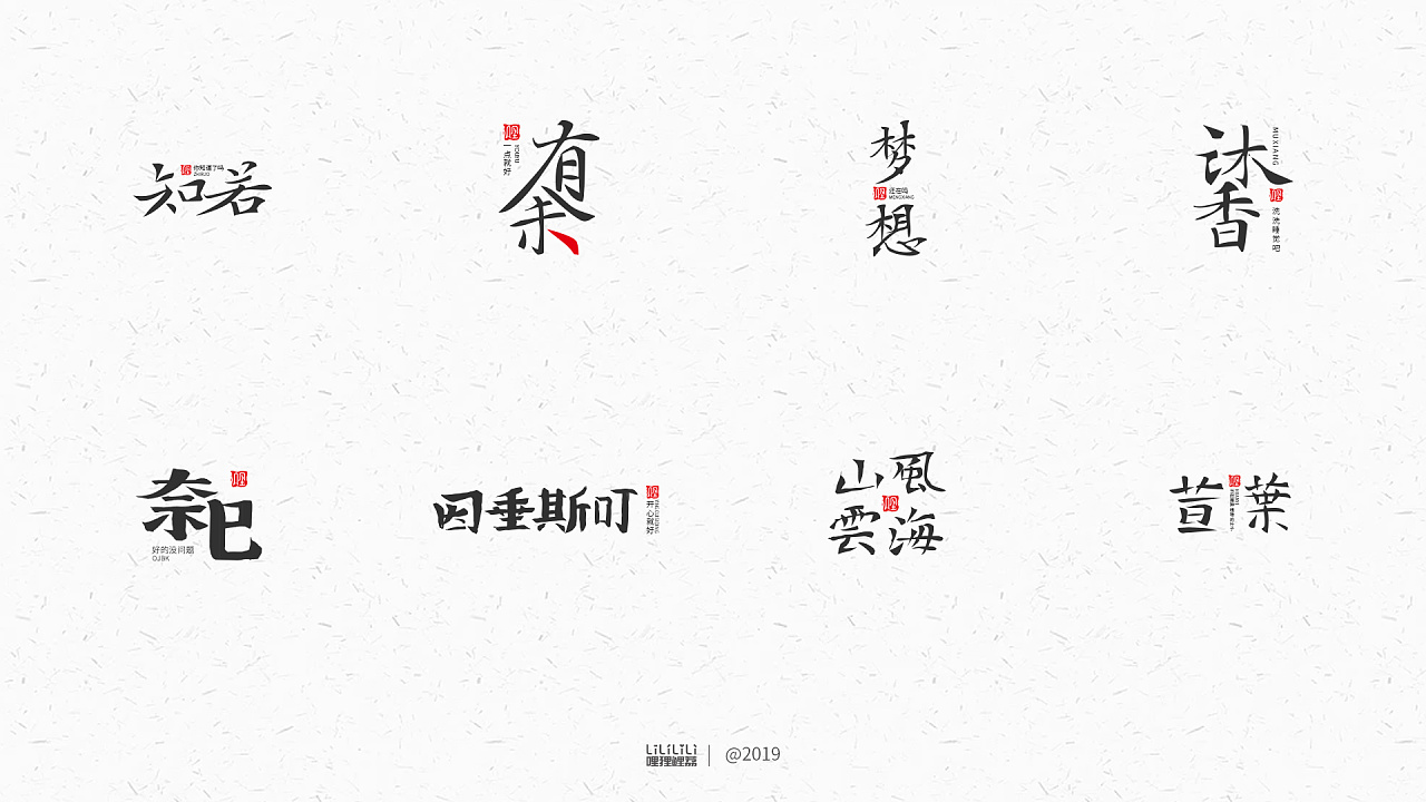 9P Chinese traditional calligraphy brush calligraphy font style appreciation #.2299