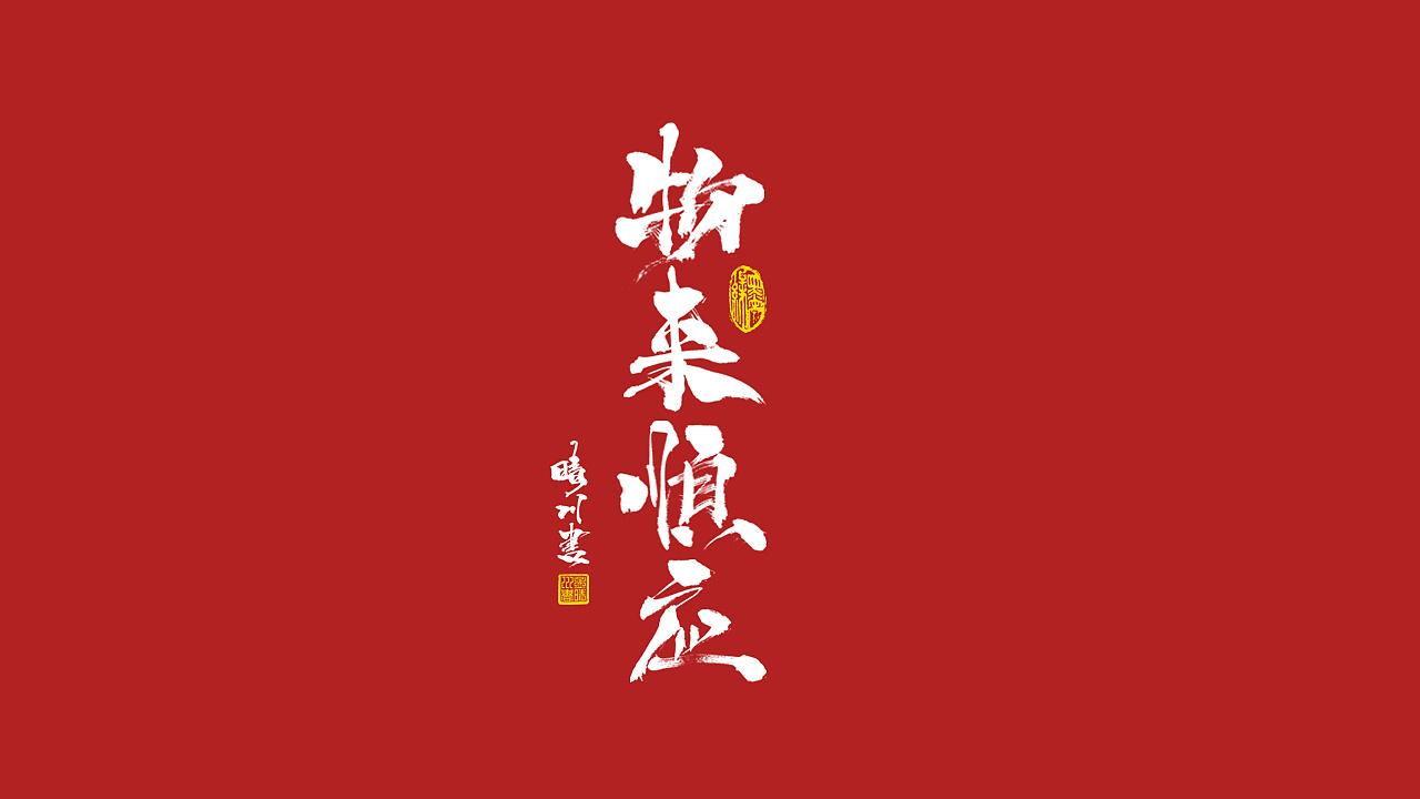 26P Chinese traditional calligraphy brush calligraphy font style appreciation #.2300