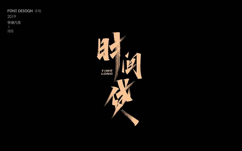 19P Chinese traditional calligraphy brush calligraphy font style appreciation #.2301