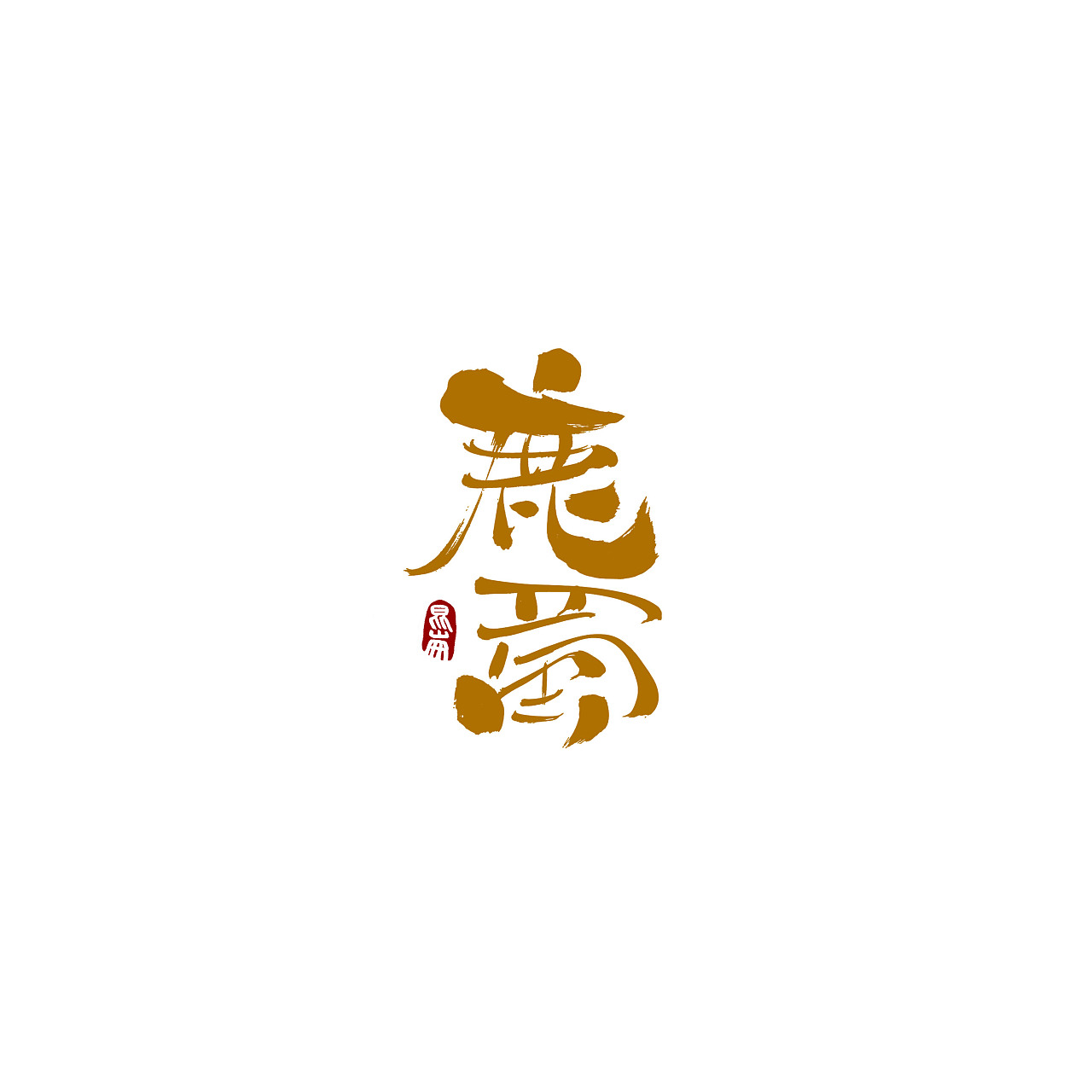 22P Chinese traditional calligraphy brush calligraphy font style appreciation #.2302