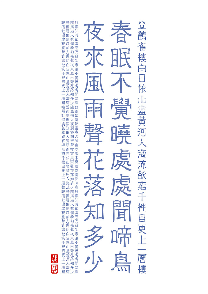 13P Official script (Zhi Mei Ya Li - font design)