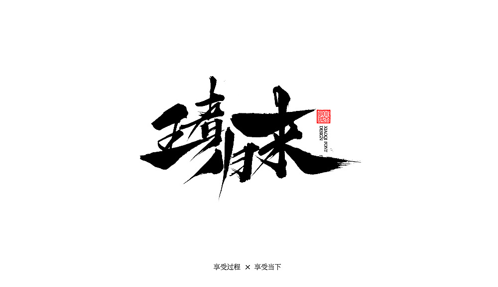 15P Chinese traditional calligraphy brush calligraphy font style appreciation #.2303