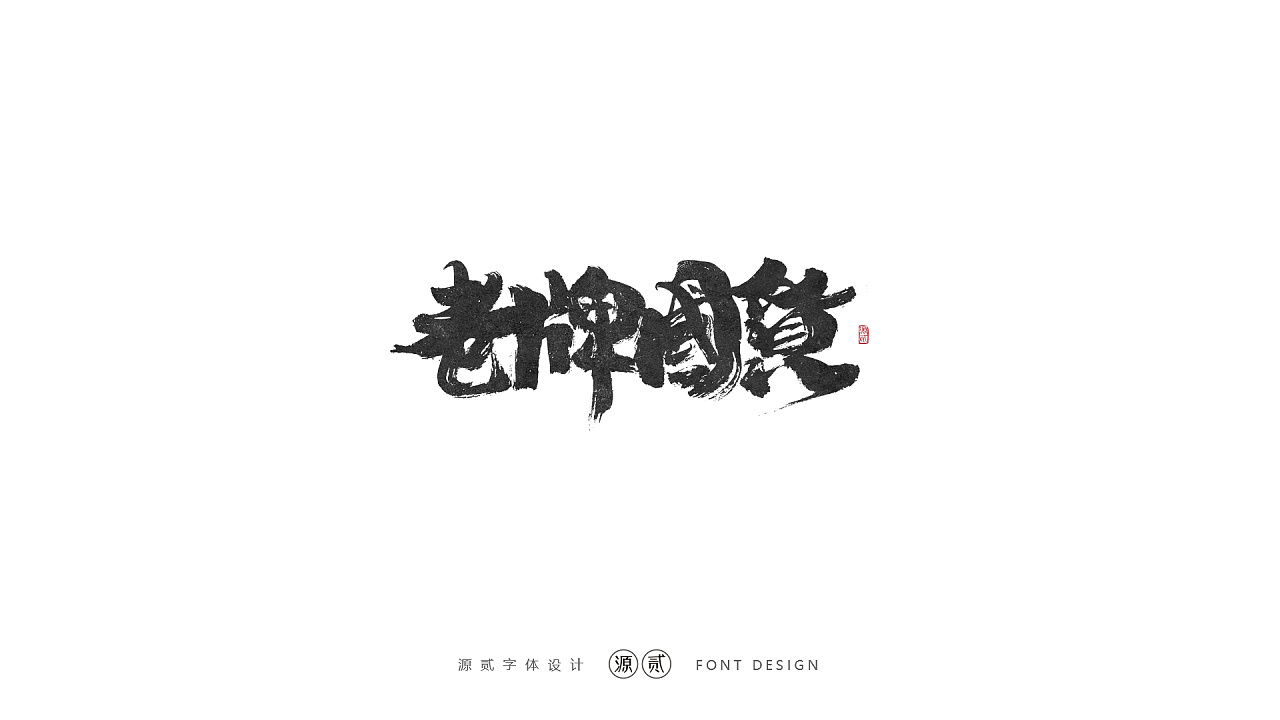 16P Chinese traditional calligraphy brush calligraphy font style appreciation #.2304