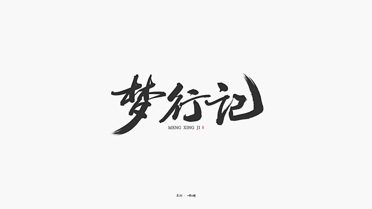 29P Chinese traditional calligraphy brush calligraphy font style appreciation #.2306