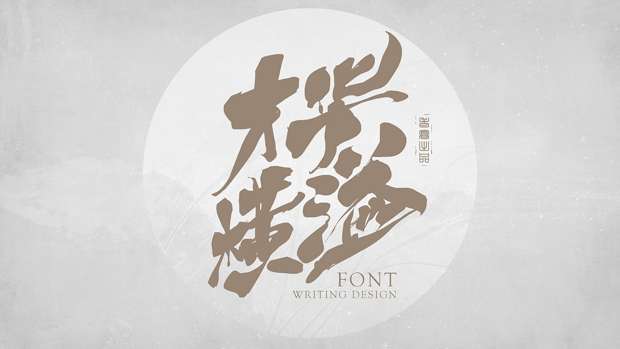 10P Chinese traditional calligraphy brush calligraphy font style appreciation #.2307