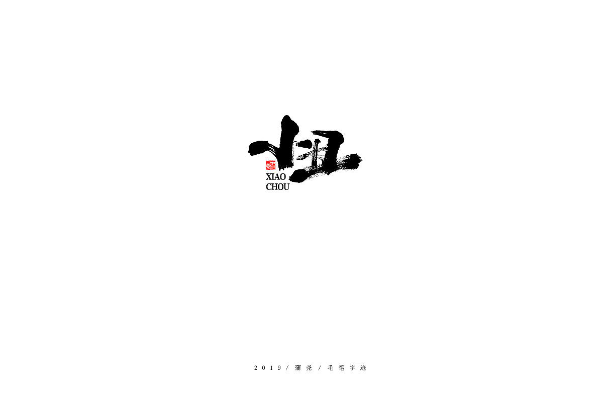 21P Chinese traditional calligraphy brush calligraphy font style appreciation #.2310