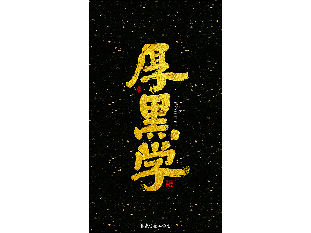 10P Chinese commercial font design collection #.148