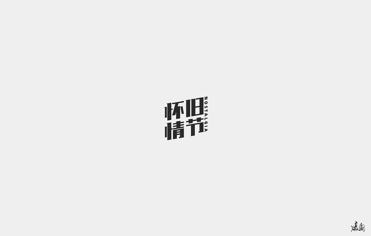 40P Creative Chinese font logo design scheme #.1939