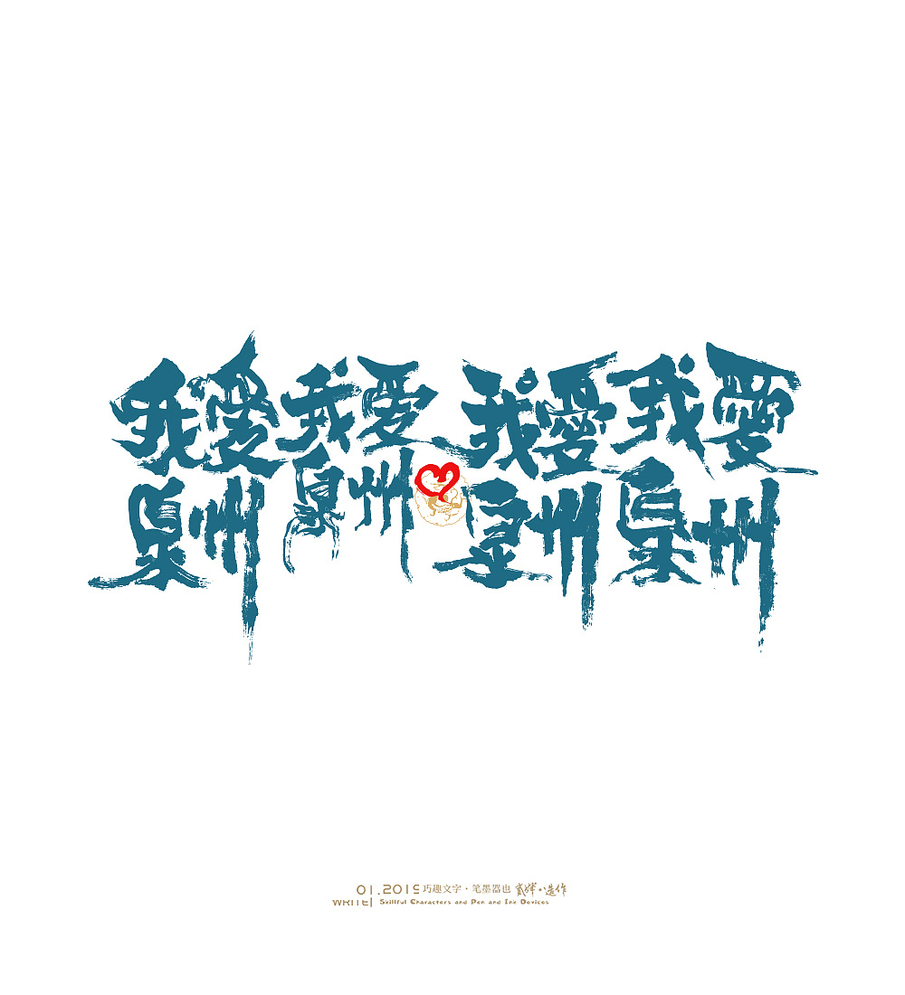 10P Chinese commercial font design collection #.149