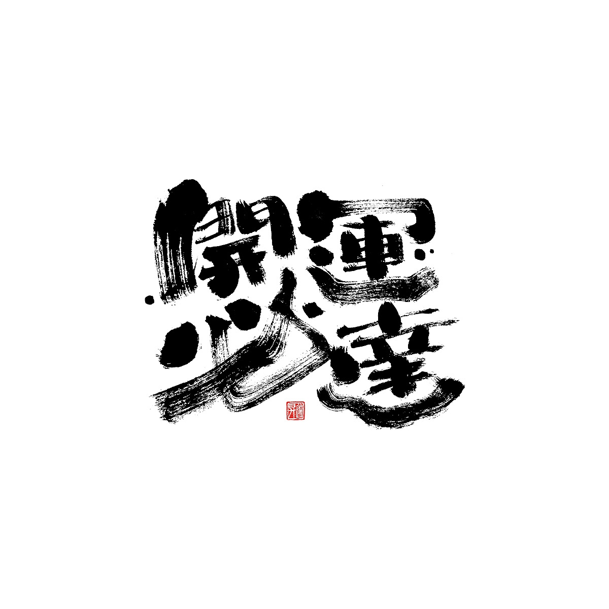 16P Chinese traditional calligraphy brush calligraphy font style appreciation #.2315
