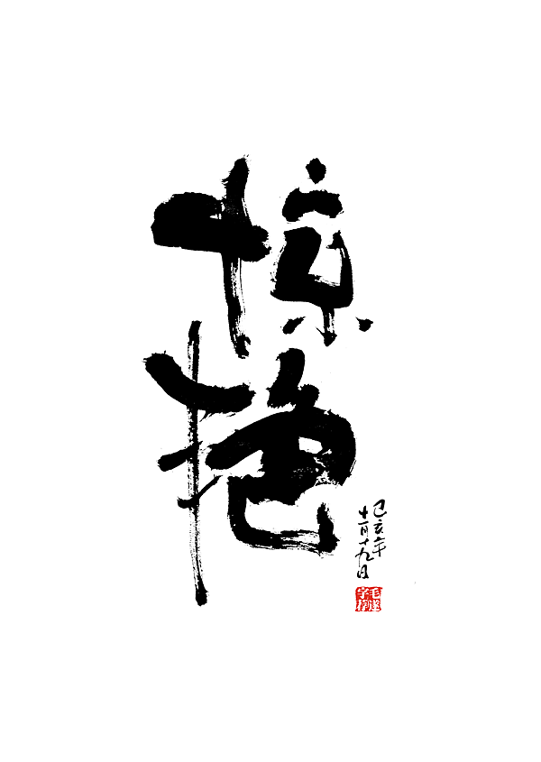 16P Chinese traditional calligraphy brush calligraphy font style appreciation #.2314