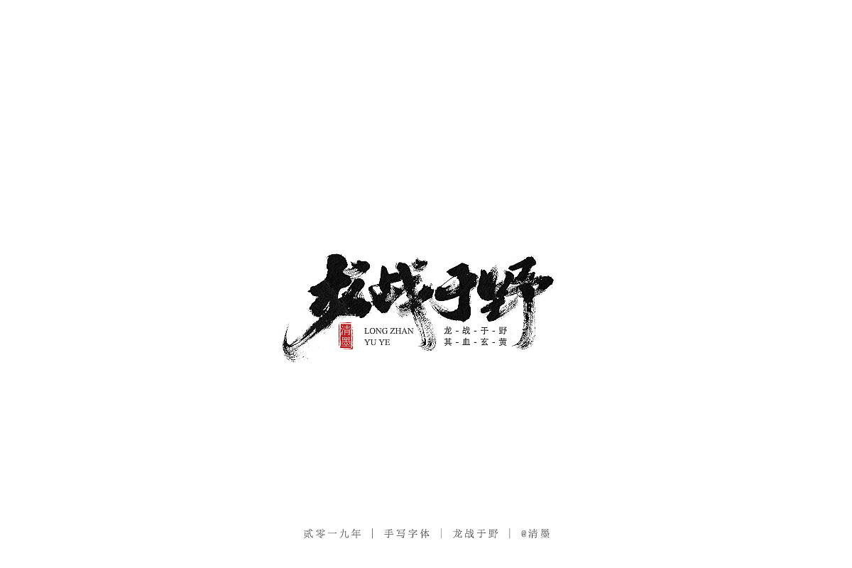 16P Chinese traditional calligraphy brush calligraphy font style appreciation #.2317