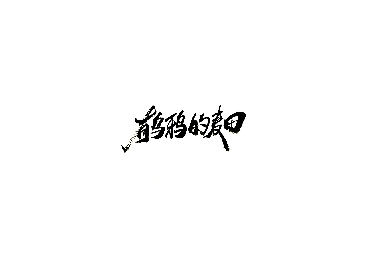 10P Chinese traditional calligraphy brush calligraphy font style appreciation #.2318