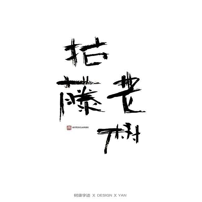 27P Chinese traditional calligraphy brush calligraphy font style appreciation #.2319