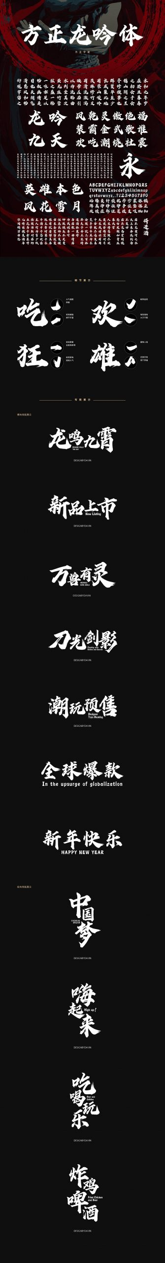 7P Founder Type Loong Font