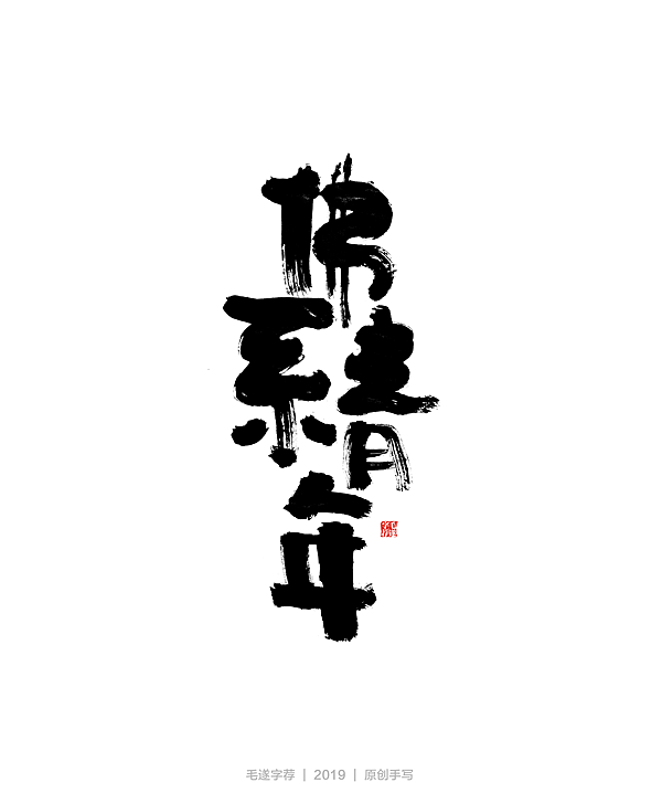 14P Chinese traditional calligraphy brush calligraphy font style appreciation #.2323