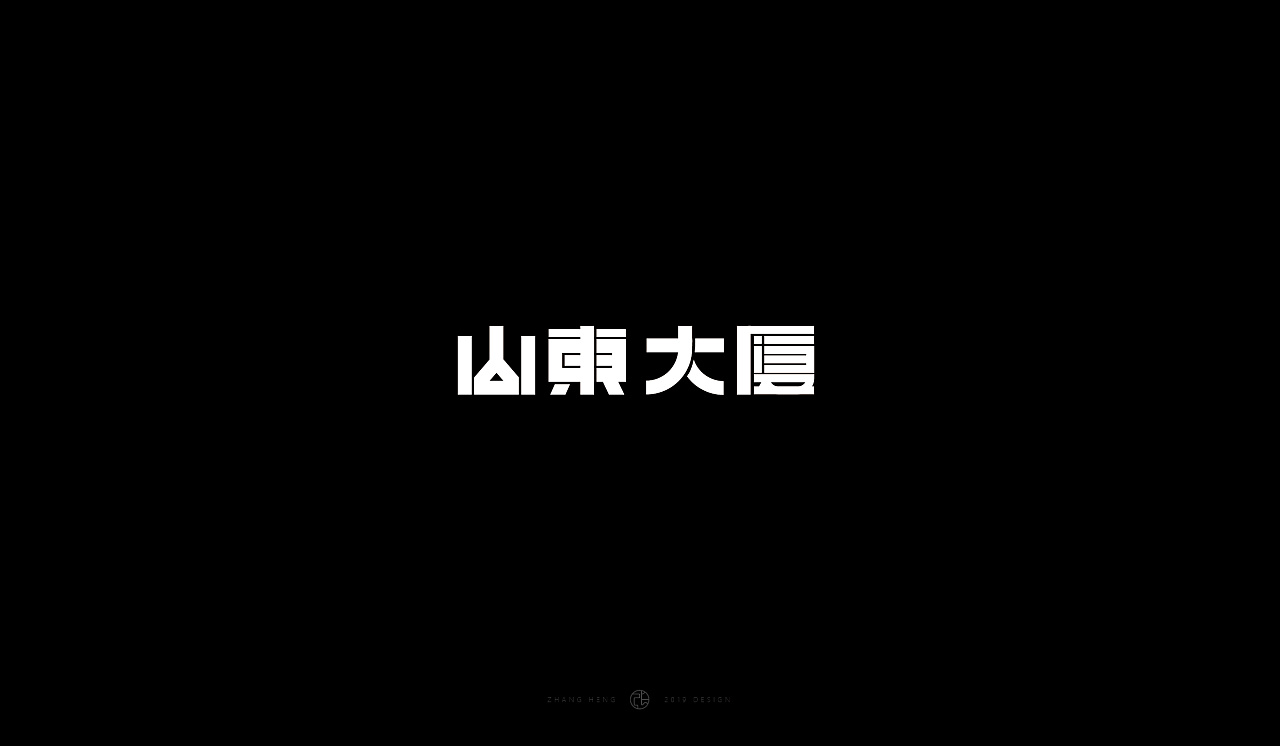 18P Creative Chinese font logo design scheme #.1943