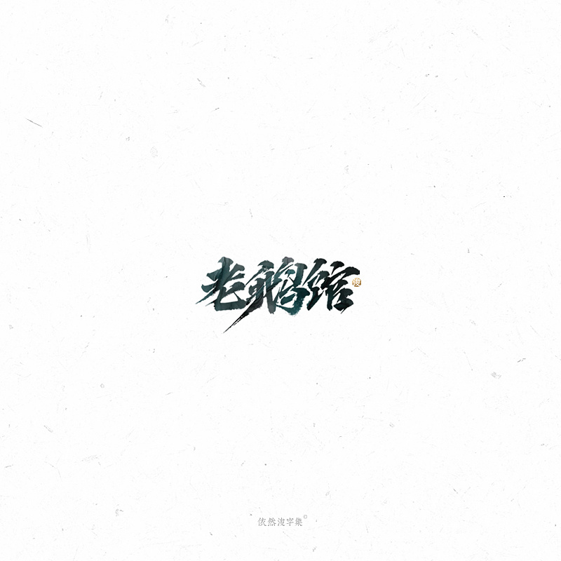 25P Chinese traditional calligraphy brush calligraphy font style appreciation #.2325