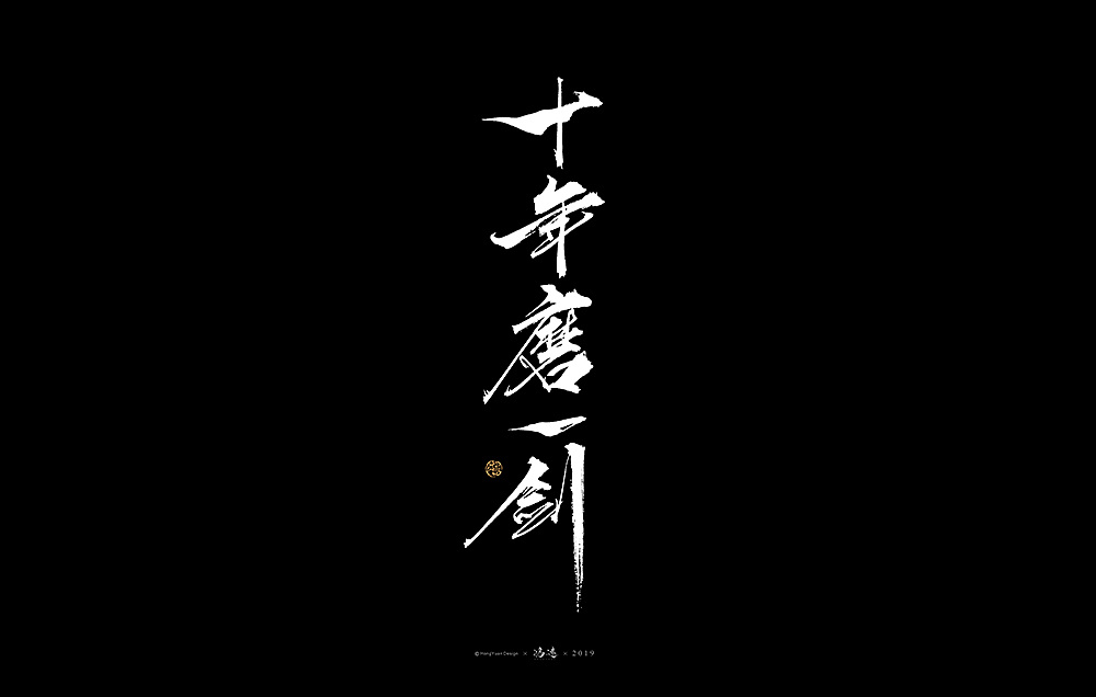 18P Chinese traditional calligraphy brush calligraphy font style appreciation #.2326